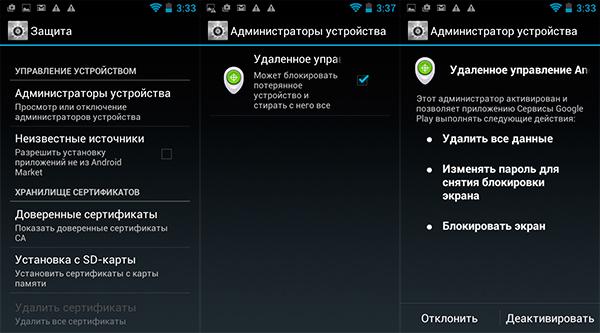 Как найти потерянный телефон на андроиде